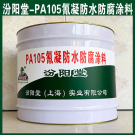 PA105 凝防水防腐涂料、良好的防水性