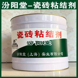 瓷砖粘结剂、良好的防水性、瓷砖粘结剂