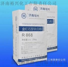 高性能涂料油墨钛白粉 济南裕兴R868钛白粉
