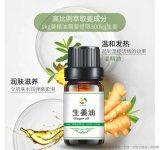 生姜植物提取 生姜油 食品香料級 廠家供應生姜精油