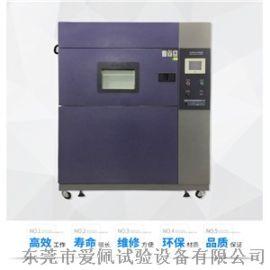 实验室冷热冲击试验箱子AP-CJ高低温冲击箱