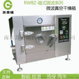 台式微波真空干燥箱设备
