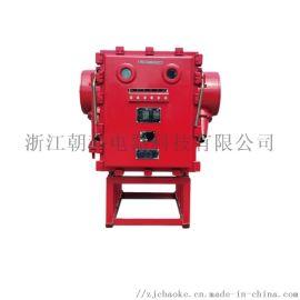 朝科矿用隔爆兼本安型高压永磁机构真空配电装置PJG