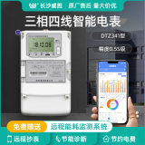 長沙威勝DTZ341三相無線遠程智慧電錶0.5S級