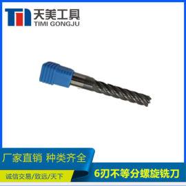 厂家直供六刃不等分螺旋铣刀硬质合金可非标定制