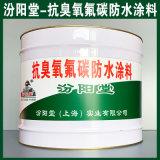 抗臭氧 碳防水涂料、生产销售、抗臭氧 碳防水涂料