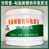 粘貼耐酸磚環氧膠泥、生產銷售、粘貼耐酸磚環氧膠泥