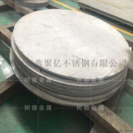 SUS630不锈钢卷板 17-4PH中厚板零切