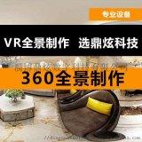 济南VR360全景制作/VR展馆博物馆咨询