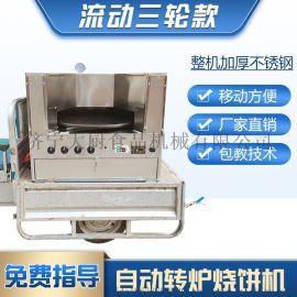 厂家直销燃气烤箱 煤气自动旋转烧饼机 老面烧饼机器