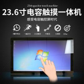 新触源23.6英寸电容触摸一体机电脑交互式触控平板