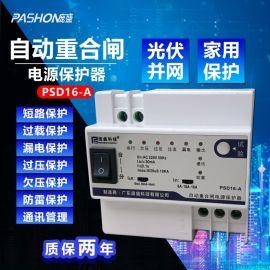 广东庞盛科技厂家直销自动重合闸什么牌子好漏电保护