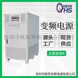 100KVA变频电源|100KW变频变压电源