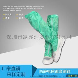 凌亦浩工业无尘鞋 高帮网面工作鞋lh-130-5