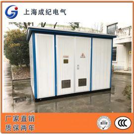 成纪电气紧凑型箱式变电站