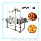 自動化油炸花生餅機 豆巴機廠家產品
