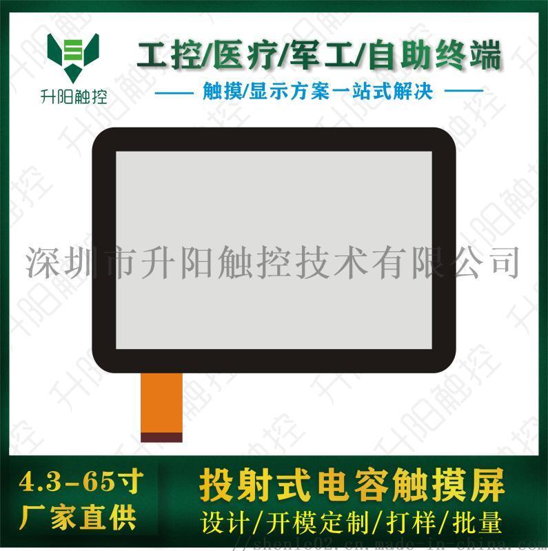 12.1寸电容触摸屏工控医疗设备工业  触摸屏