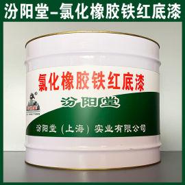 氯化橡胶铁红底漆、防水,防漏,性能好