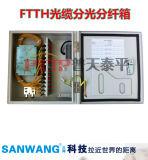 FTTH光缆分光分纤箱