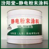 静电粉末涂料、生产销售、静电粉末涂料、涂膜坚韧