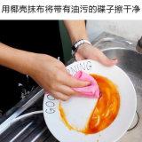 抹布廚房用品海綿