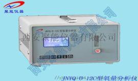 JNYQ-A-71型氩气分析仪