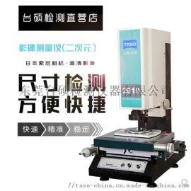TASO/台硕检测影像测量仪高精度手动二次元轮廓光学投影检测仪器