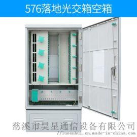 SMC576芯光缆交接箱  盒式款