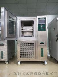 80L高温湿热试验箱 山东高低湿热试验箱
