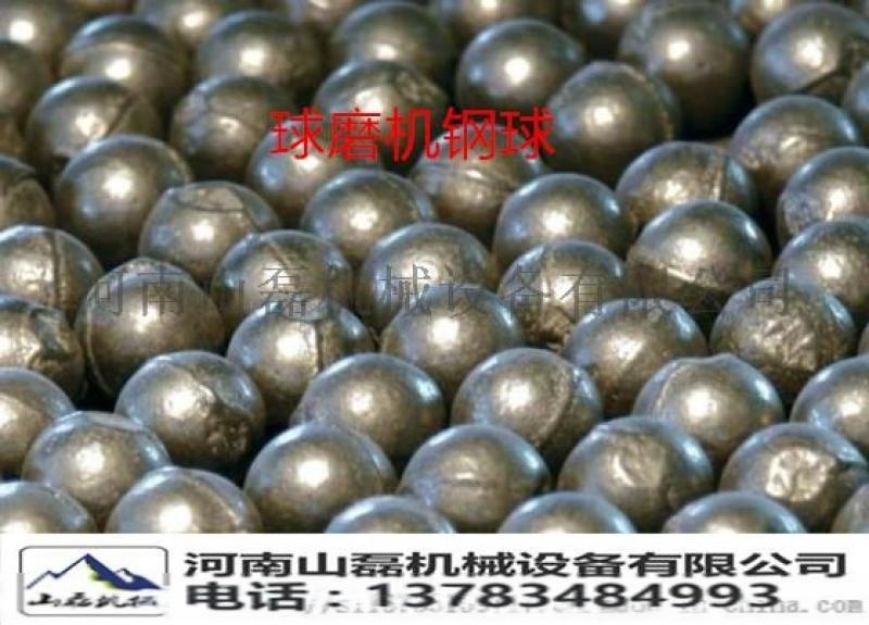 1200卧式球磨机配件耐磨合金钢球