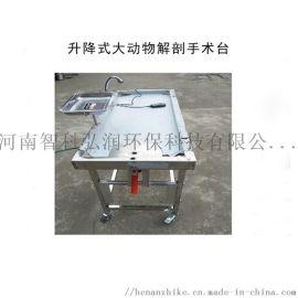 不锈钢大动物解剖台-大动物固定板-解剖台