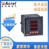 安科瑞ACR120E三相四线电能计量表 0.2级