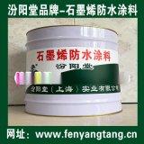 石墨烯防水涂料、涂膜坚韧、粘结力强、抗水渗透