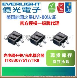 亿光ITR8307 红外贴片反射式光电开关