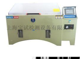 NSS盐雾试验箱,可程式盐雾试验箱