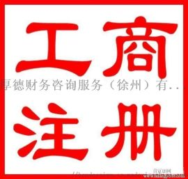 徐州注冊公司代辦服務
