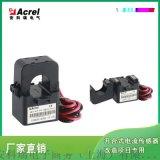 圓孔小電流開口式電流互感器 AKH-0.66/K K-36 安科瑞