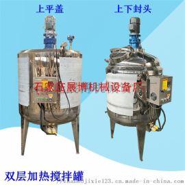防爆凝胶搅拌罐无菌调配罐双层电加热保温搅拌桶
