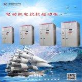 10KV電機電抗軟起動遠程控制櫃 軟啓動優質商家
