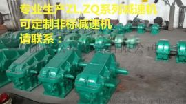 ZL350减速机 ZL型减速器