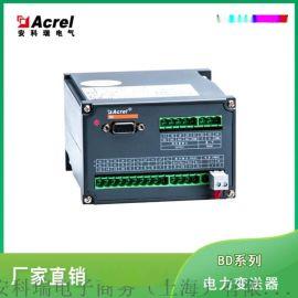 三相三线多电量变送器 安科瑞BD-3E 厂家直销