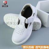 白色透氣男女防靜電安全防滑水鋼包頭護腳趾工作勞保鞋