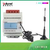安科瑞ADW300无线计量仪表