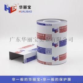 广东华丽宝不锈钢保护膜,品种齐全、应用广泛!