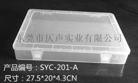 ZS-201-A环保PP透明收纳盒工具盒彩妆盒