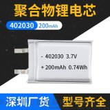 厂家直销402030聚合物锂电池纯三元锂电池