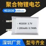 廠家直銷402030聚合物鋰電池純三元鋰電池