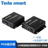 特視拉300米VGA KVM網線延長器