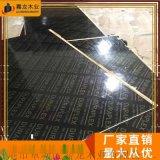 广西建筑模板生产厂家建筑模板胶合板一级覆膜板工艺