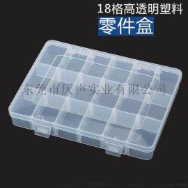 ZS-202环保PP透明收纳盒元件盒五金配件盒
